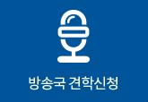방송국 견학신청